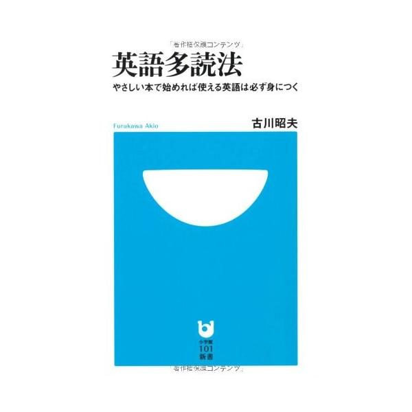 英語多読法 (小学館101新書) 古本 古書|zerothree