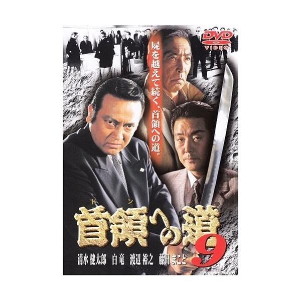 首領への道9 (DVD)|zerothree