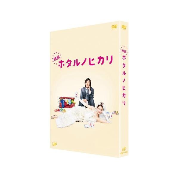 映画 ホタルノヒカリ 豪華版 (DVD)|zerothree