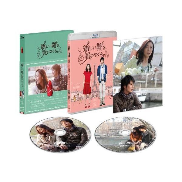 「新しい靴を買わなくちゃ」Blu-ray豪華版(2枚組) 初回限定生産 綺麗 中古|zerothree