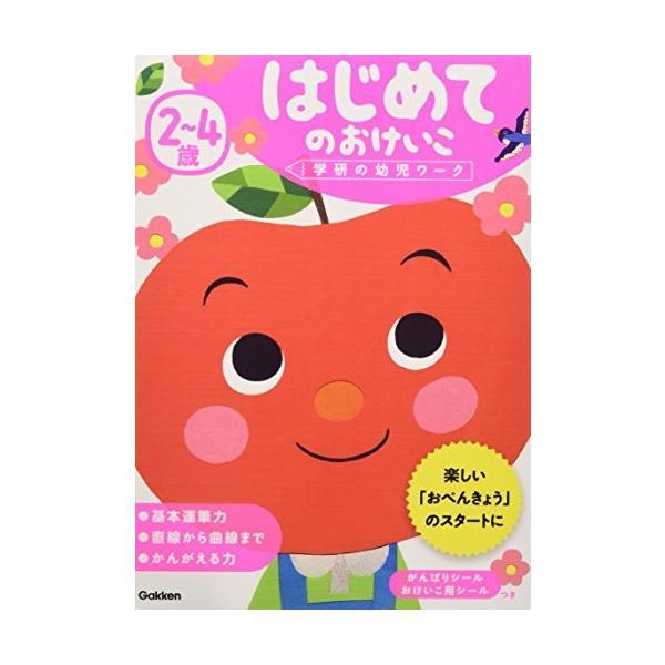 2~4歳 はじめてのおけいこ (学研の幼児ワーク)|zerothree