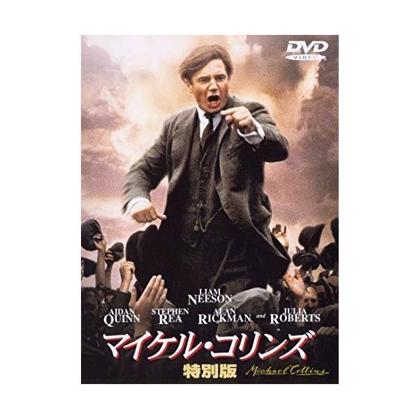 マイケル・コリンズ 特別版 (DVD) zerothree