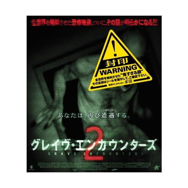 19513bf05a661 グレイヴ・エンカウンターズ2(Blu-ray) - www.teadiraragon.com