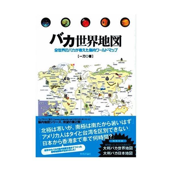 バカ世界地図 -全世界のバカが考えた脳内ワールドマップ- 古本 古書|zerothree