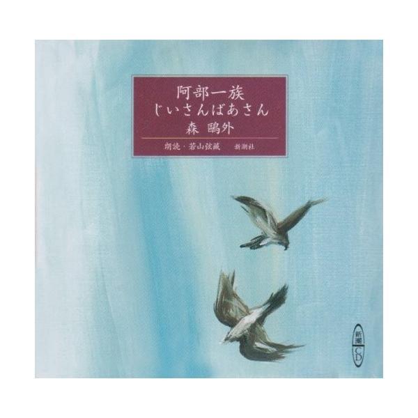 阿部一族;じいさんばあさん (新潮CD) 古本 古書 zerothree