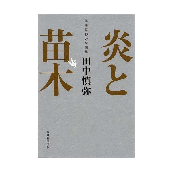 炎と苗木 田中慎弥の掌劇場 古本 古書 zerothree