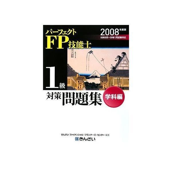 パーフェクトFP技能士1級対策問題集 学科編(2008年度版) 古本 古書|zerothree