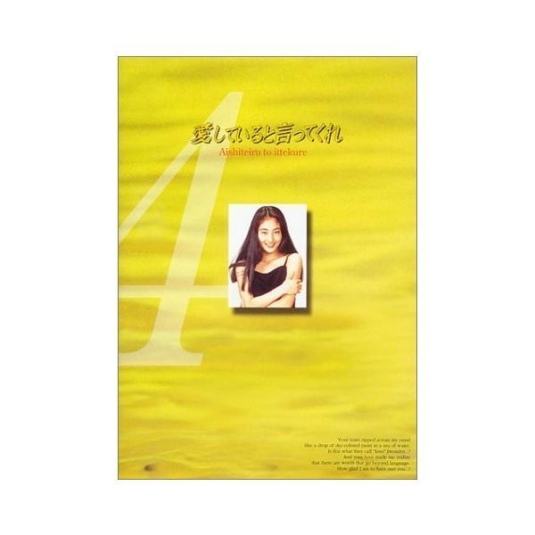 愛していると言ってくれ(4) (DVD) 綺麗 中古 zerothree