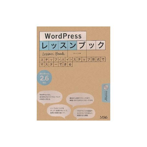 WordPressレッスンブック―ステップ・バイ・ステップ形式でマスターできる 中古 古本 zerothree