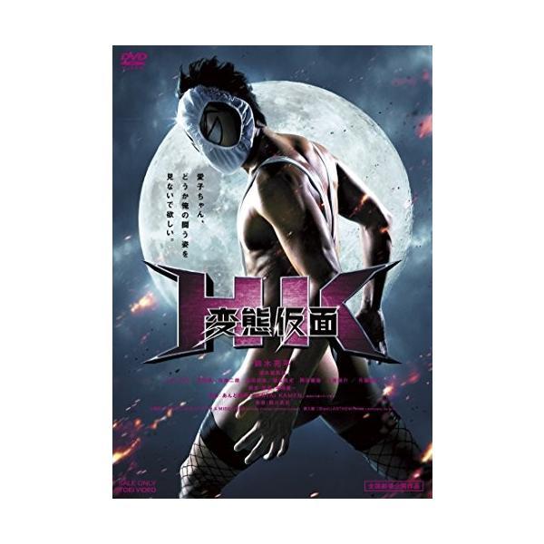 HK/変態仮面 (DVD)|zerothree
