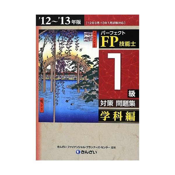 パーフェクトFP技能士1級対策問題集 学科編('12~'13年版) (-) 古本 古書|zerothree