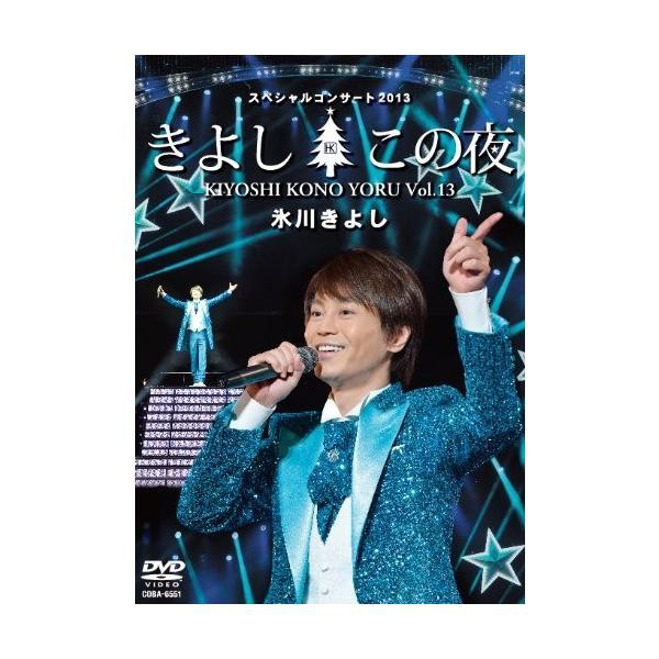 氷川きよしスペシャルコンサート2013 きよしこの夜Vol.13 (DVD) 綺麗 中古