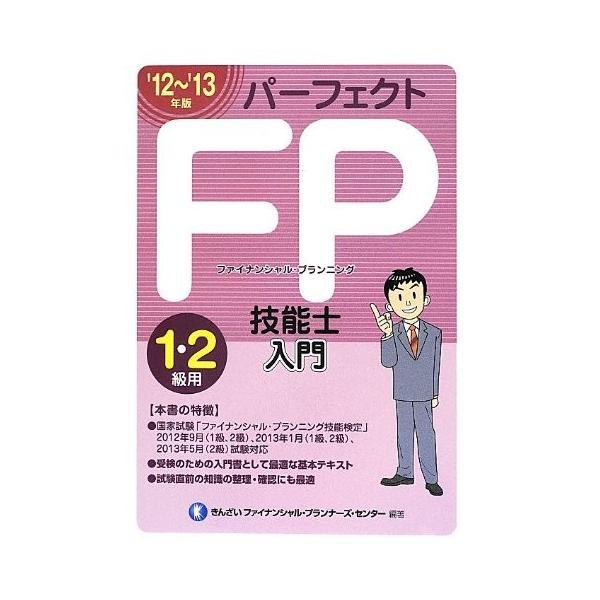 パーフェクトFP技能士入門 1・2級用('12‐'13年版) 古本 古書 zerothree
