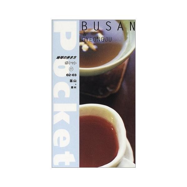 釜山(2002~2003年版) (地球の歩き方ポケット) 古本 古書|zerothree