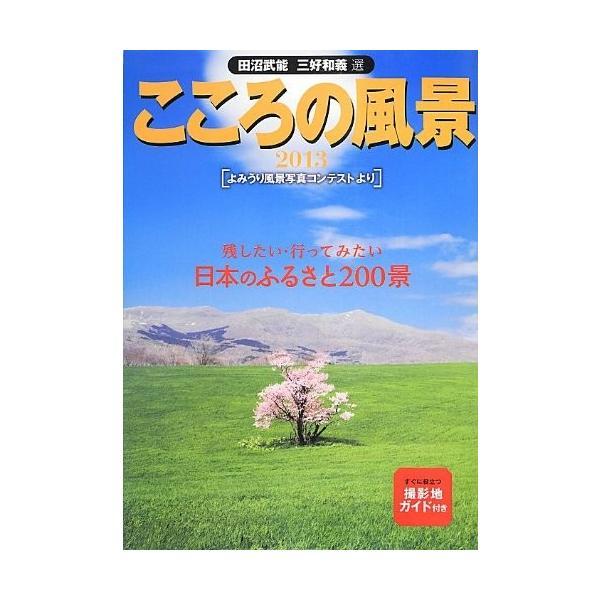 こころの風景2013 - (よみうり風景写真コンテストより) 古本 古書|zerothree