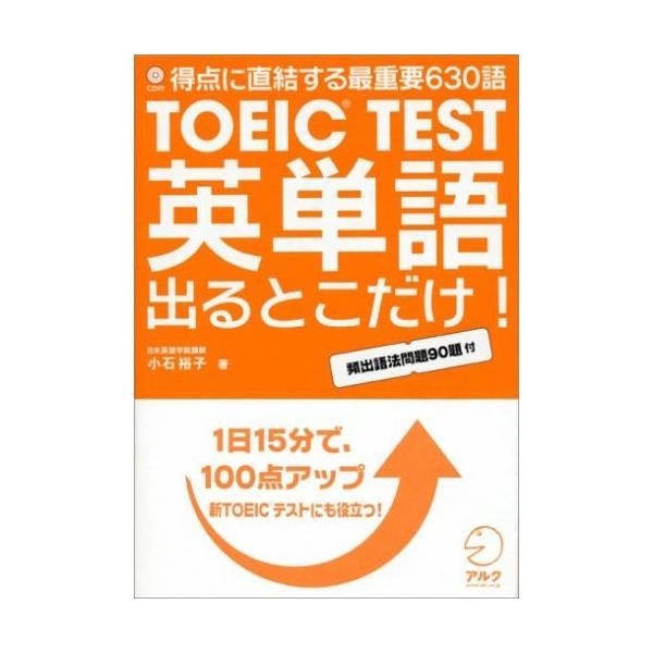 TOEIC TEST英単語出るとこだけ!―得点に直結する最重要630語|zerothree