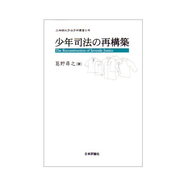 少年司法の再構築 (立命館大学法学部叢書) 古本 古書