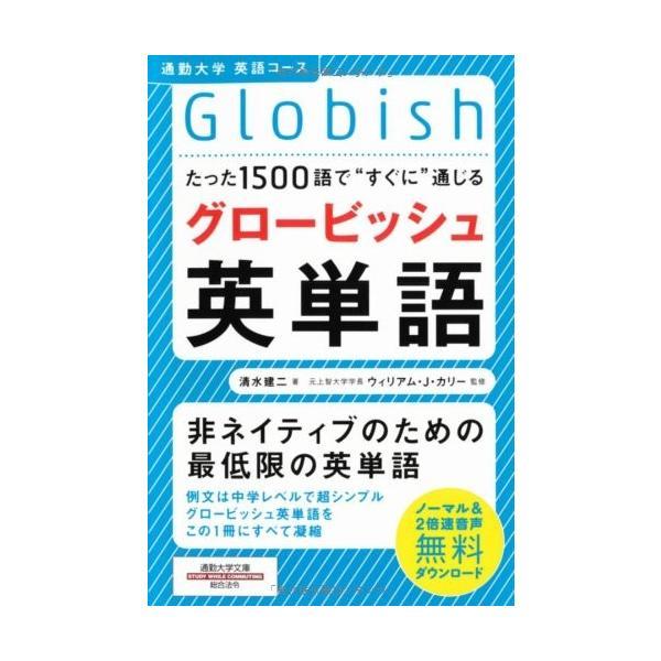 たった1500語ですぐに通じるグロービッシュ英単語 (通勤大学文庫 英語コース) 古本 古書 zerothree