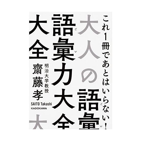 大人の語彙力大全 (中経の文庫) 中古 古本|zerothree