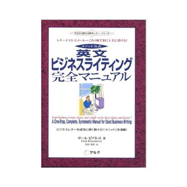 メソッド方式 英文ビジネスライティング完全マニュアル―レター・FAX・Eメール これ1冊で楽に上手に書ける! (今日から使える英文レター・シリーズ) 古本 古書|zerothree