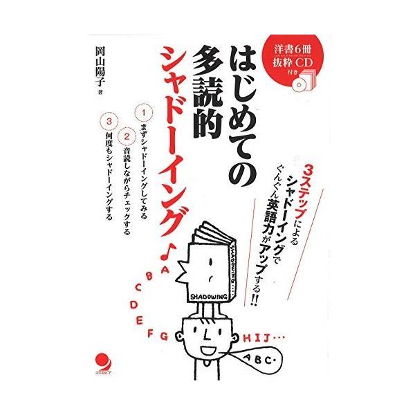 (CD付)はじめての多読的シャドーイング|zerothree