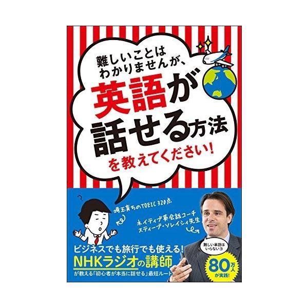 難しいことはわかりませんが、英語が話せる方法を教えてください! 中古 古本|zerothree