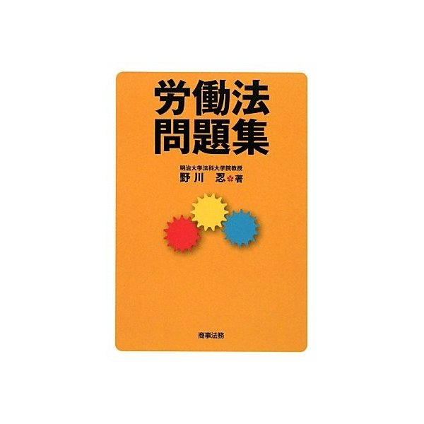 労働法問題集 古本 古書 zerothree