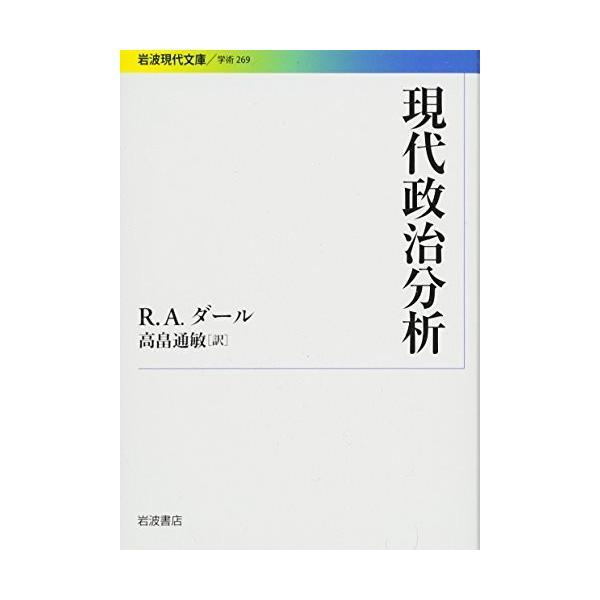 現代政治分析 (岩波現代文庫) 古本 古書|zerothree