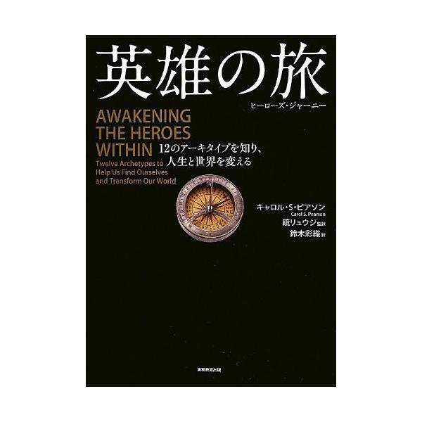英雄の旅 ヒーローズ・ジャーニー 12のアーキタイプを知り、人生と世界を変える 中古 古本|zerothree