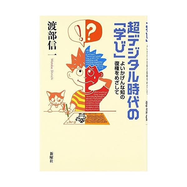 超デジタル時代の「学び」 中古 古本 zerothree