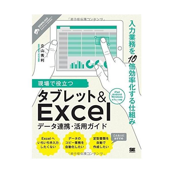 現場で役立つタブレット&Excelデータ連携・活用ガイド 入力業務を10倍効率化する仕組み 中古 古本|zerothree