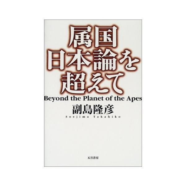 属国日本論を超えて 古本 古書 zerothree