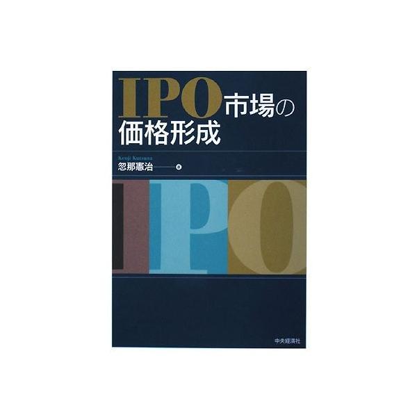 IPO市場の価格形成 古本 古書|zerothree