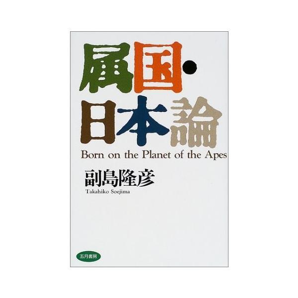 属国・日本論 古本 古書|zerothree