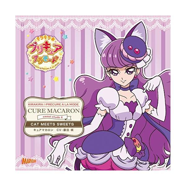 キラキラ☆プリキュアアラモード sweet etude 4 キュアマカロン CAT MEETS SWEETS 中古|zerothree