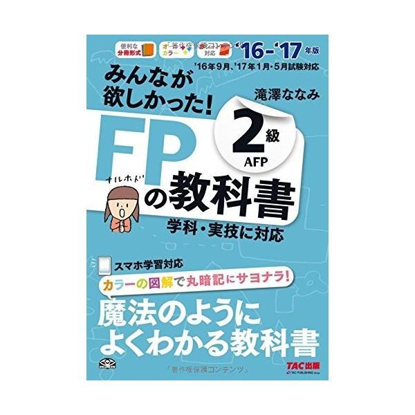 みんなが欲しかった! FPの教科書 2級・AFP 2016-2017年 古本 古書|zerothree
