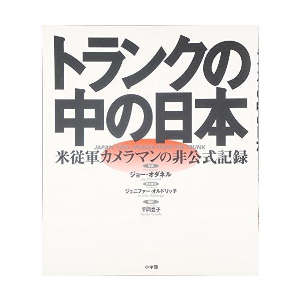 トランクの中の日本―米従軍カメラマンの非公式記録 古本 古書|zerothree