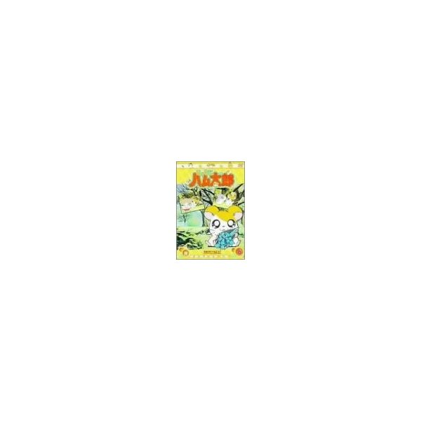 DVD とっとこハム太郎(6) 綺麗 中古|zerothree