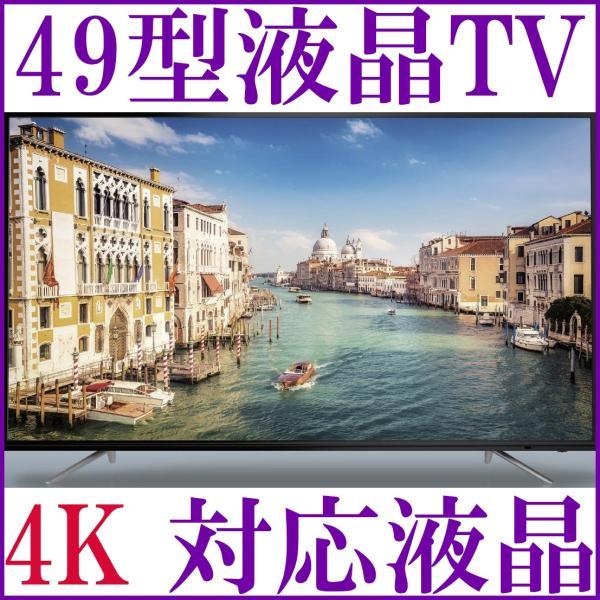 テレビ 液晶テレビ 安い 4K対応液晶テレビ TV 激安テレビ 49型 3波対応液晶テレビ 壁掛け対応 新品 zerothree