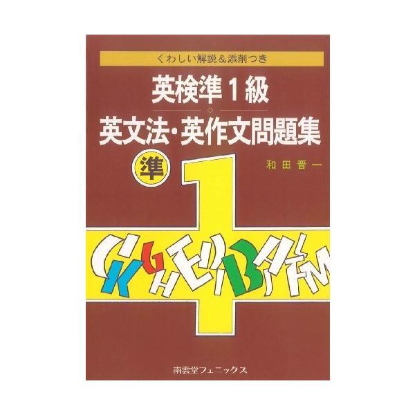 英検準1級 英文法・英作文問題集―くわしい解説&添削つき 古本 古書|zerothree