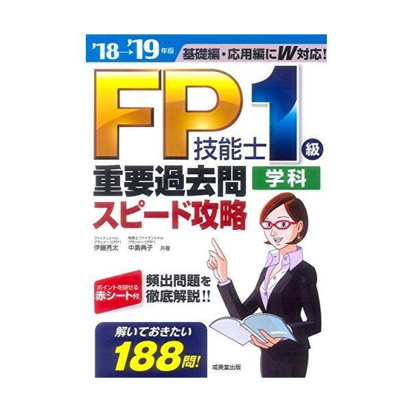 FP技能士1級学科 重要過去問スピード攻略 '18→'19年版 古本 古書|zerothree