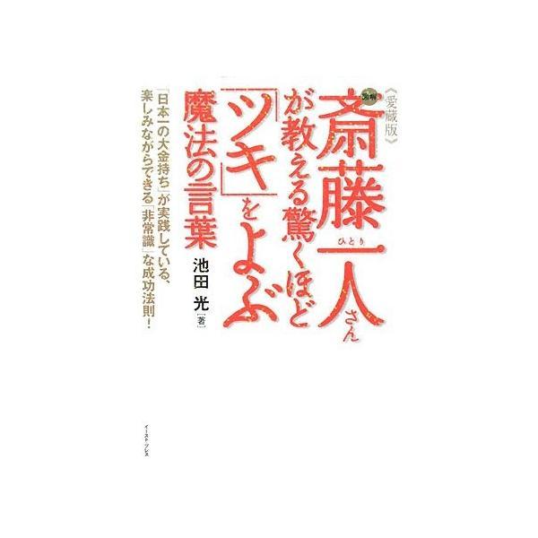 愛蔵版 図解 斎藤一人さんが教える驚くほど「ツキ」をよぶ魔法の言葉 ―「日本一の大金持ち」が実践している、楽しみながらできる「非常識」な成功法則!(East Pr|zerothree