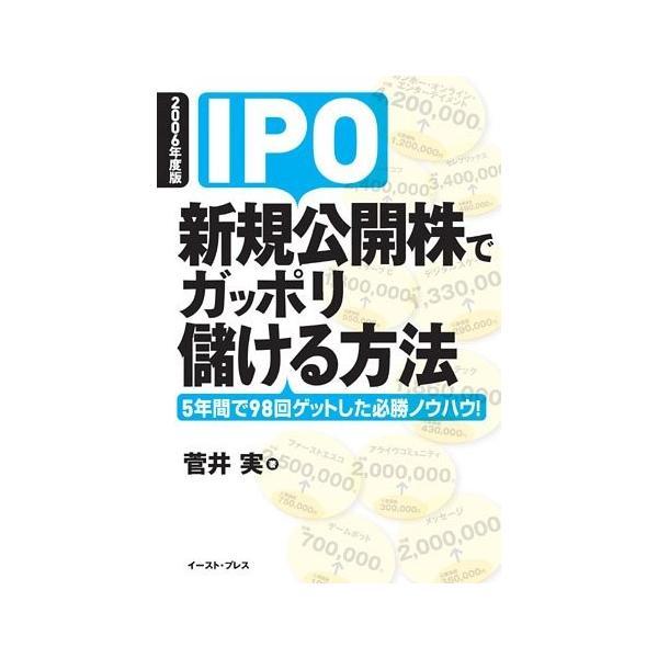 IPO新規公開株でガッポリ儲ける方法―5年間で98回ゲットした必勝ノウハウ!(2006年度版) 古本 古書|zerothree