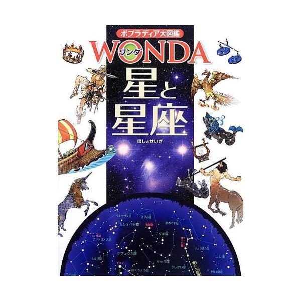 星と星座 (ポプラディア大図鑑WONDA) 中古 古本|zerothree