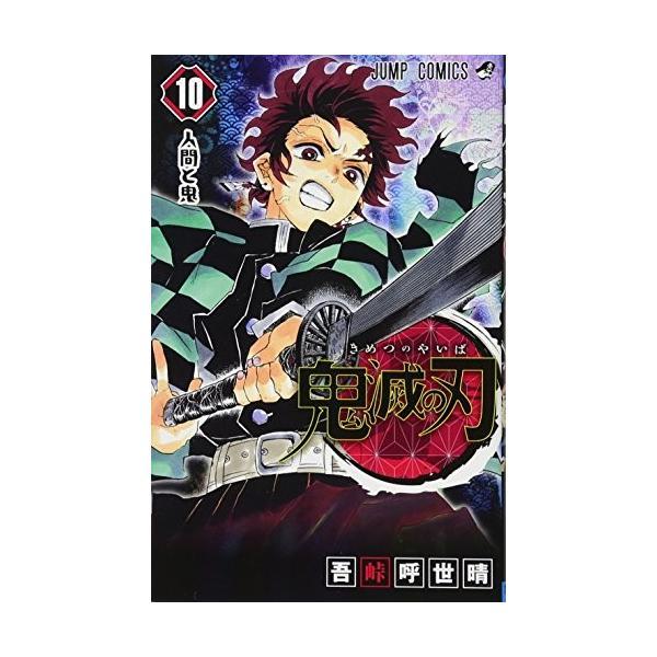 鬼滅の刃 10 (ジャンプコミックス) 古本 古書|zerothree