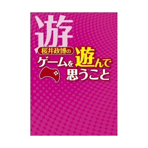 桜井政博のゲームを遊んで思うこと (ファミ通BOOKS) zerothree