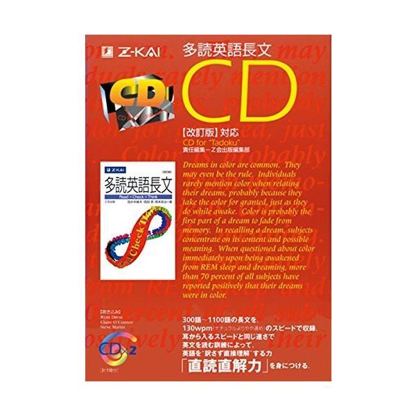 多読英語長文CD (改訂版)対応 (<CD>) 古本 古書|zerothree