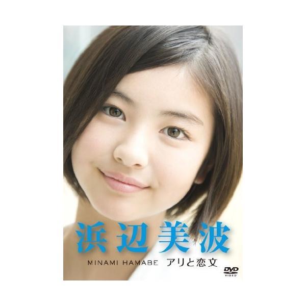 浜辺美波 〜アリと恋文〜 (DVD)|zerothree