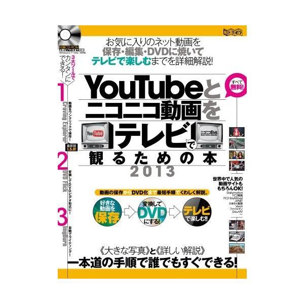YouTubeとニコニコ動画をテレビで観るための本 2013 (超トリセツ) 中古 古本|zerothree