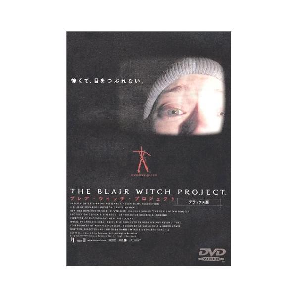ブレア・ウィッチ・プロジェクト デラックス版 (DVD) 綺麗 中古|zerothree